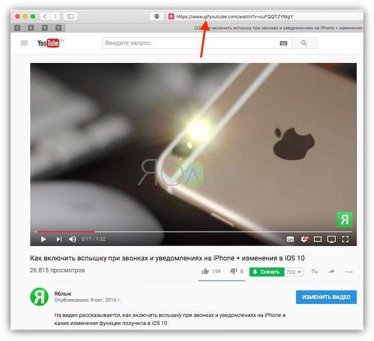 Как создать картинку в формате Gif из любого видео на YouTube онлайн