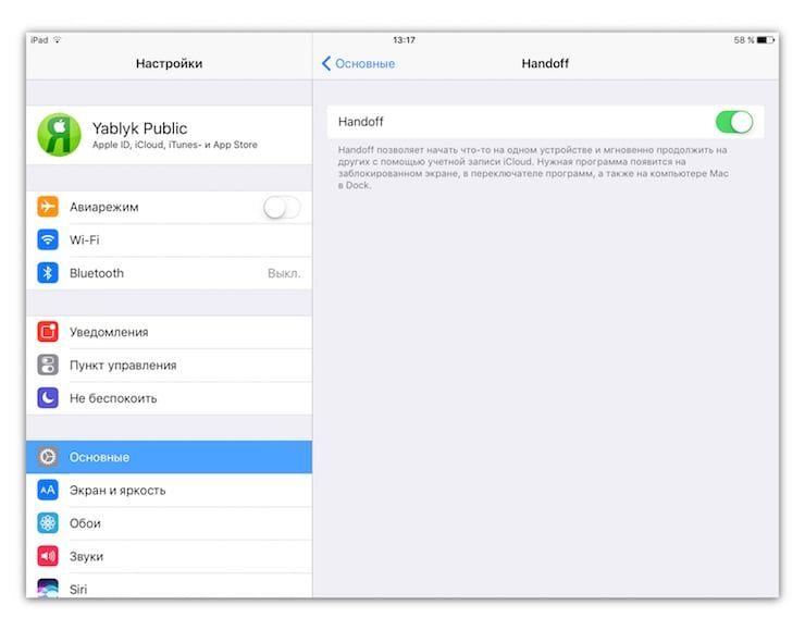 Настройки Handoff на iOS