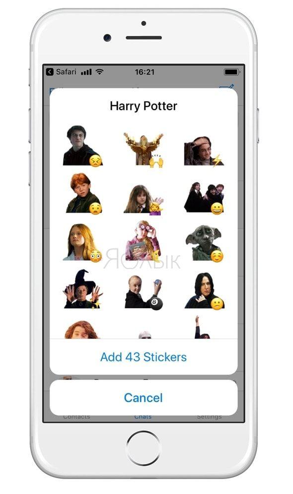 Стикеры из Гарри Поттера в Telegram