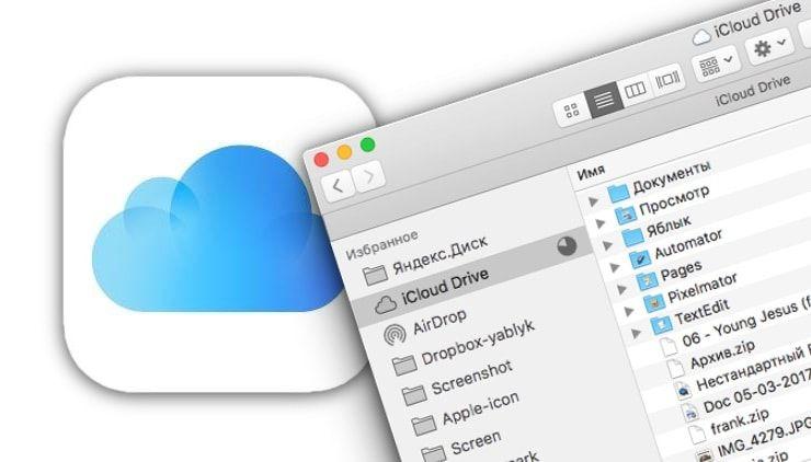 Как узнать статус загрузки при копировании файлов с Mac в iCloud Drive