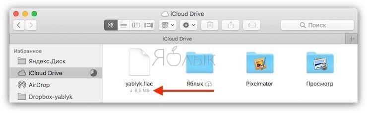 статус загрузки при копировании файлов с Mac в iCloud Drive