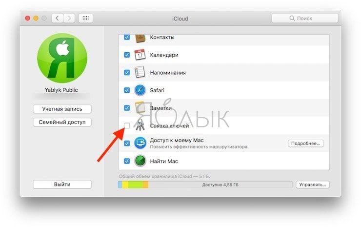 Включаем Связку ключей на Mac