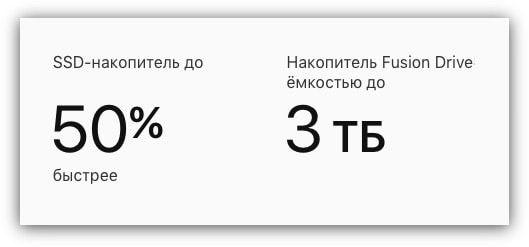 SSD в iMac 2017