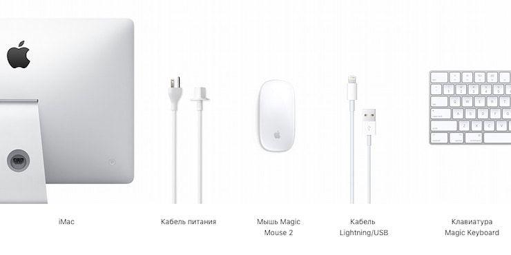 Что в комплекте iMac 2017 года