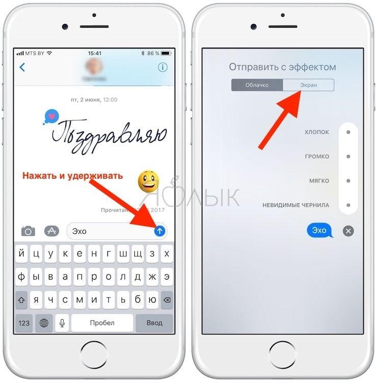 Как использовать новые эффекты iMessage: Эхо и Spotlight