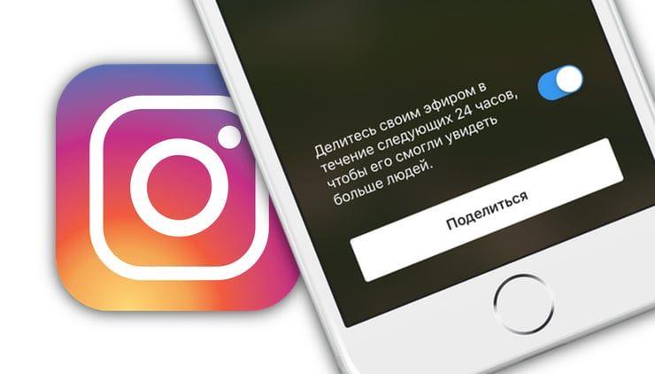 Как сохранять live-трансляции в Instagram