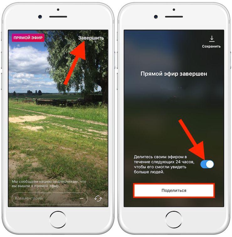 Как сохранять прямые live-трансляции в Истории Instagram