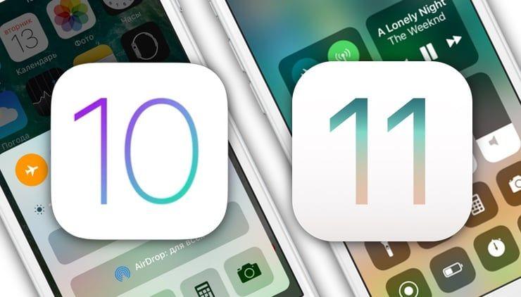 iOS 10 против iOS 11