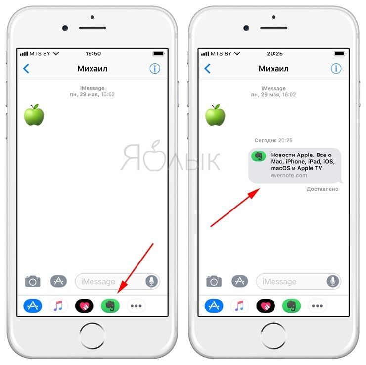 iMessage в iOS 11