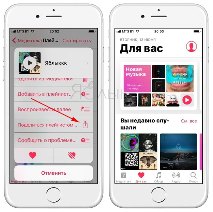 Apple Music в iOS 11