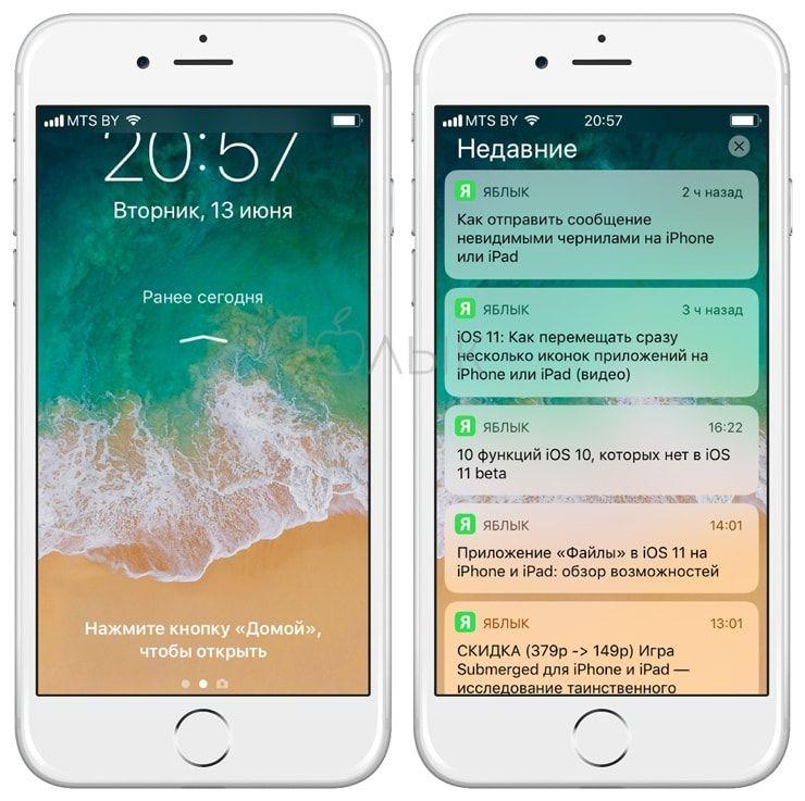 Уведомления в iOS 11