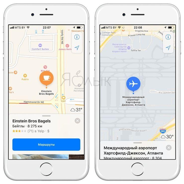Карты в iOS 11