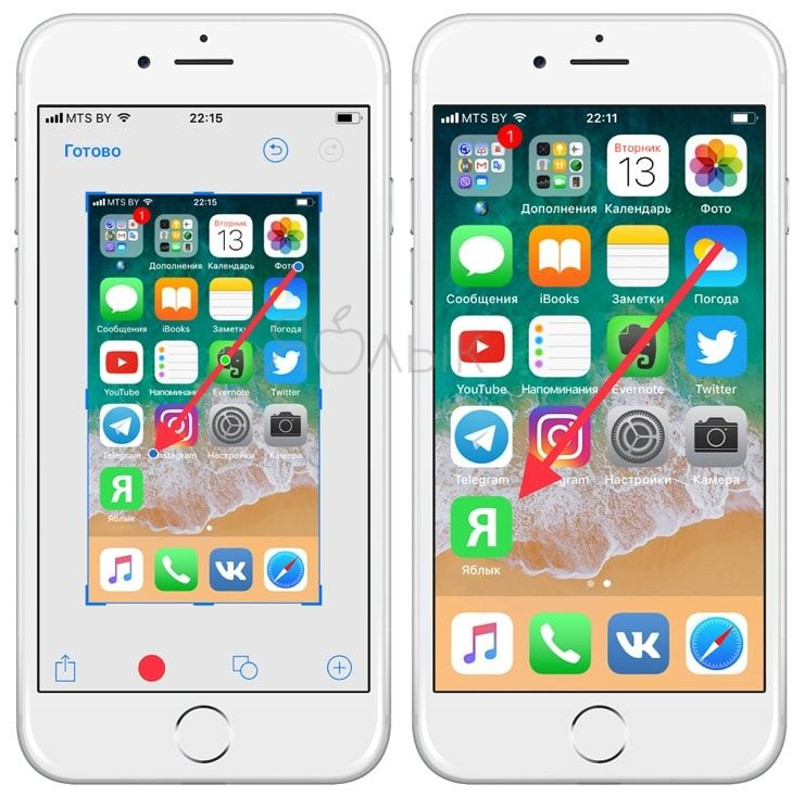 Скриншоты в iOS 11
