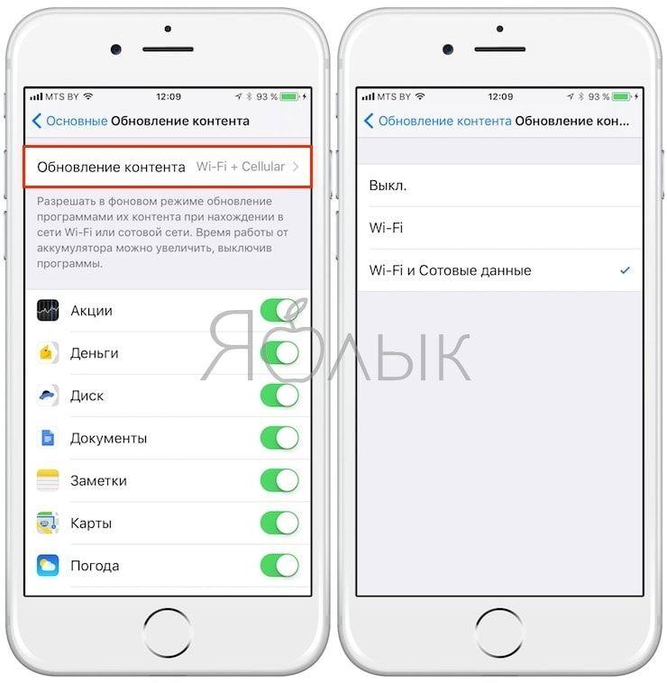Фоновое обновление приложений в iOS 11