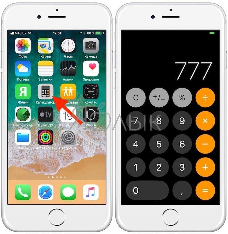 Калькулятор в iOS 11