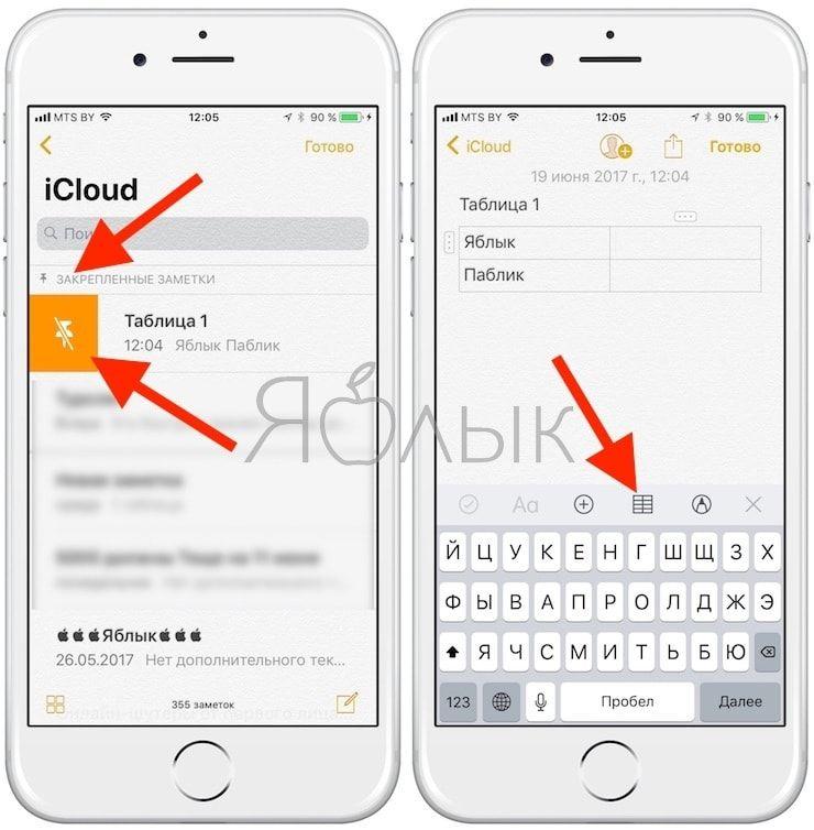 Заметки в iOS 11