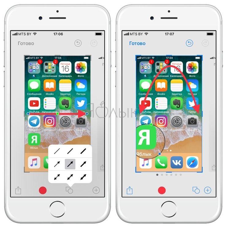 Редактор скриншотов в iOS 11: как включить и пользоваться