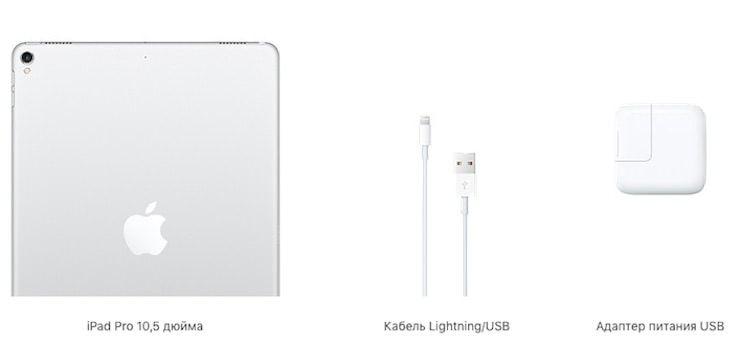 Комплект поставки 10,5 и 12,9-дюймовых iPad Pro 2017 года