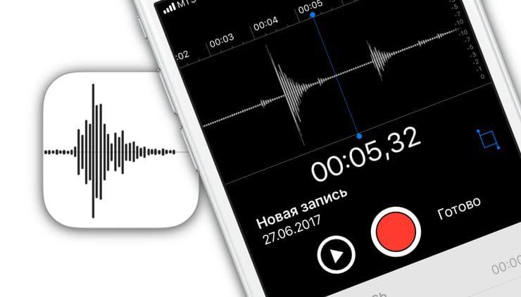 Диктофон, или как записывать голос или звуки на iPhone