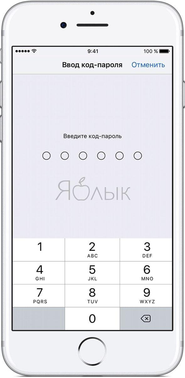 Как выключить функцию Найти iPhone, если данные на устройстве не были удалены