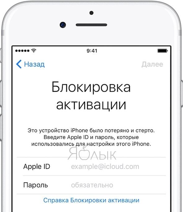 Как отключить функцию Найти iPhone (блокировку активации)