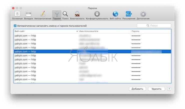 Как просмотреть логины и пароли от сайтов в Связке ключей на Mac