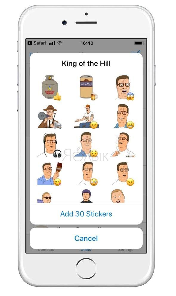 Стикеры из мультсериала Царь горы в Telegram