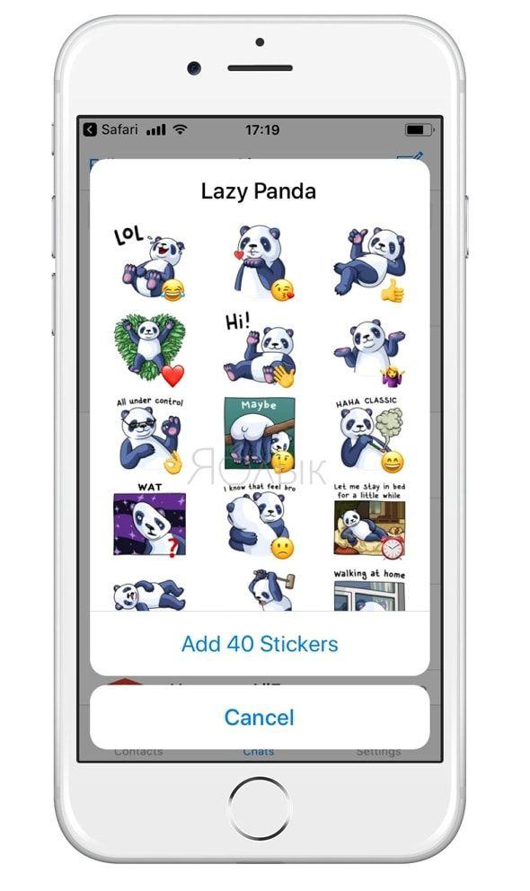 Стикеры с ленивой пандой в Telegram