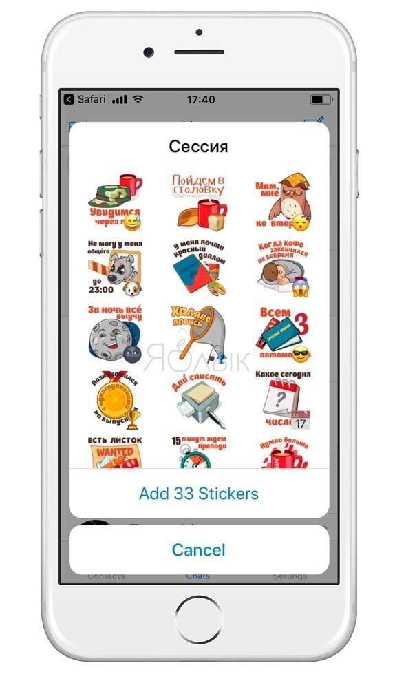 Стикеры для студентов в Telegram