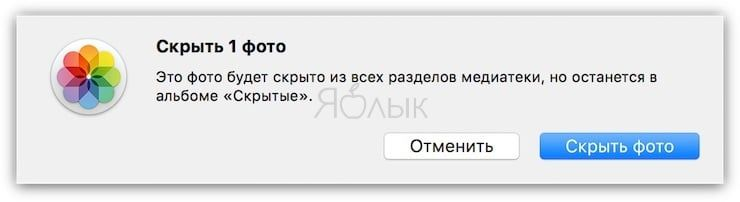 Как скрывать Фото на Mac