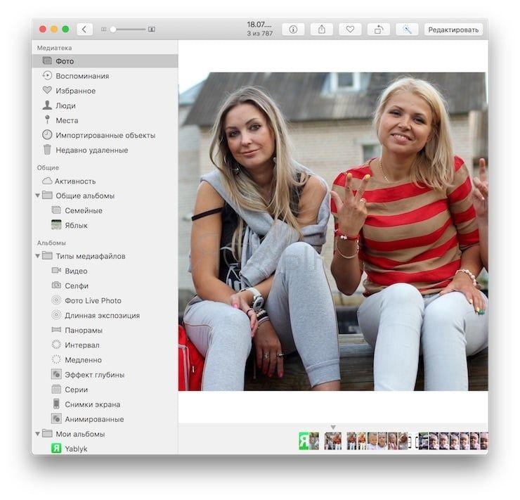 Расширенное боковое меню в Фото
