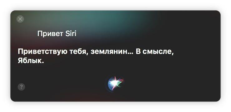Новый интерфейс Siri
