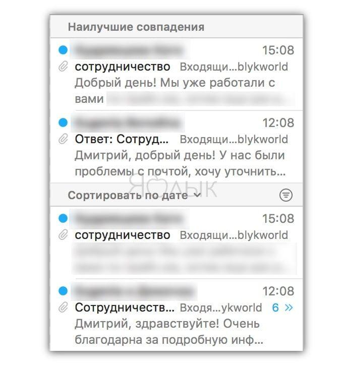 Наилучшие совпадения - Поиск по Mail стал быстрее и удобнее