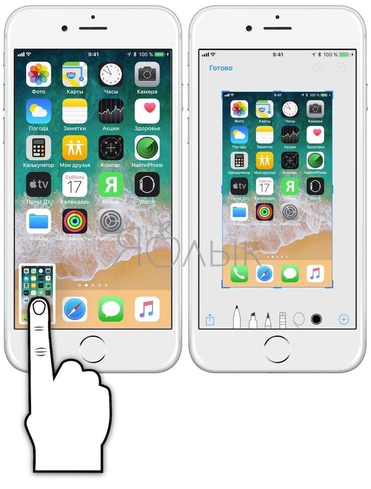 Редактор скриншотов (снимков экрана) в iOS 11