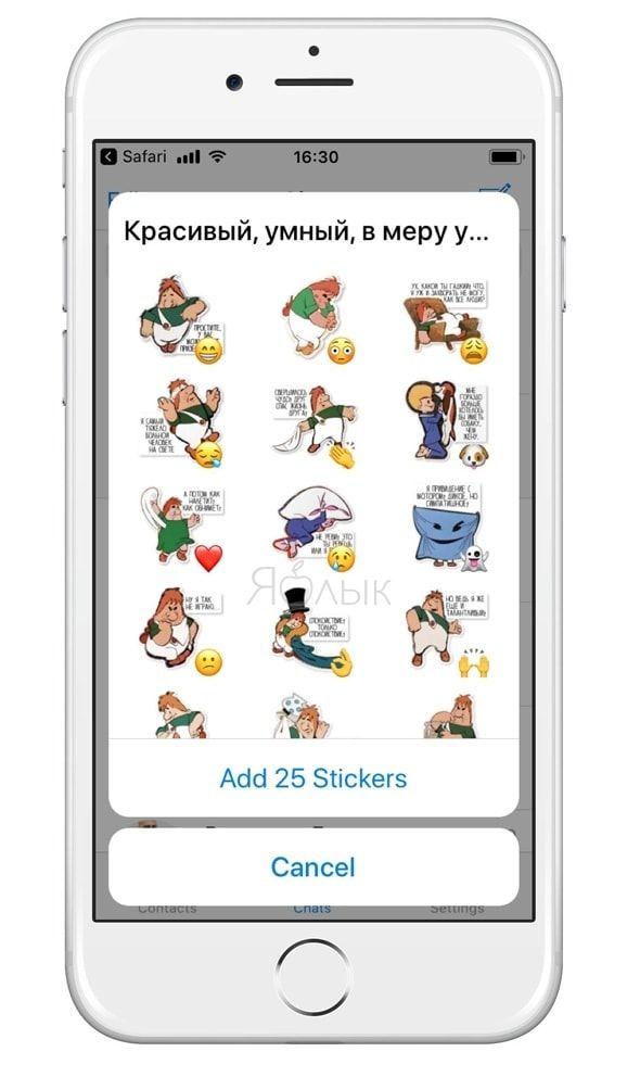 Стикеры Карлсона в Telegram