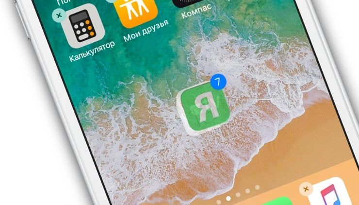 Как перемещать сразу несколько иконок приложений на iPhone
