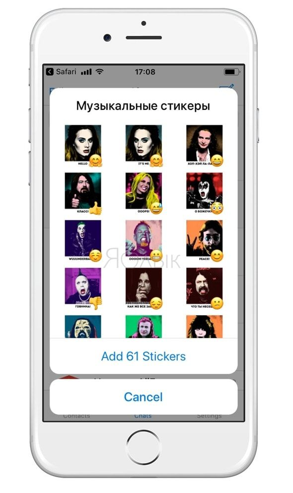 Стикеры с музыкальными исполнителями в Telegram
