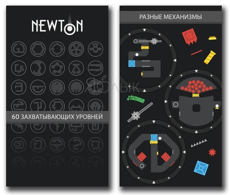 Newton - Gravity Puzzle для iPhone и iPad — физическая головоломка с уникальной игровой механикой