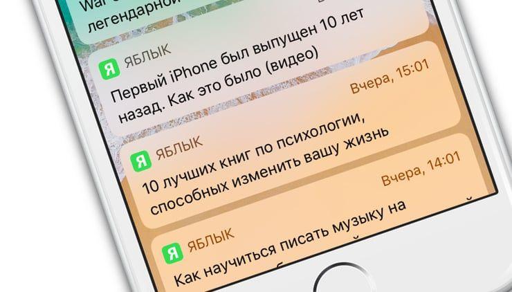 Уведомления на iPhone и iPad
