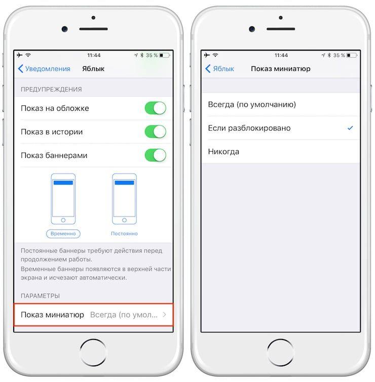 iOS 11: новые возможности настройки уведомлений на iPhone и iPad