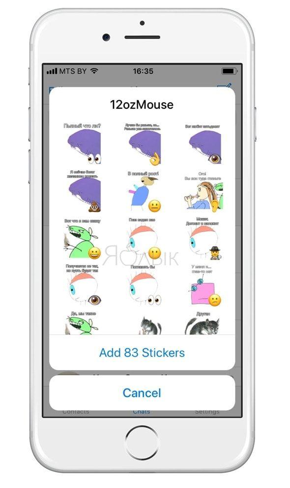 Стикеры из мультфильма Пол-литровая мышь в Telegram