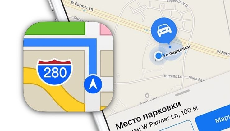 Как определить место парковки при помощи Apple Maps и CarPlay