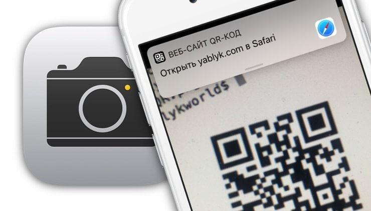 Камера в iOS 11 на iPhone и iPad теперь умеет считывать QR-коды