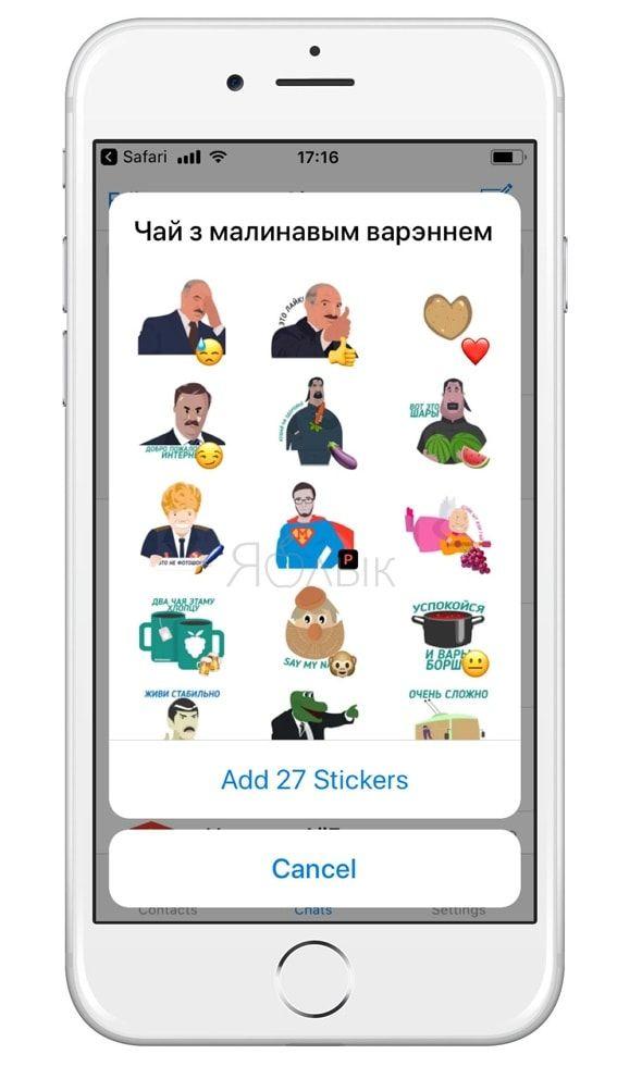 Стикеры на белорусскую тематику в Telegram