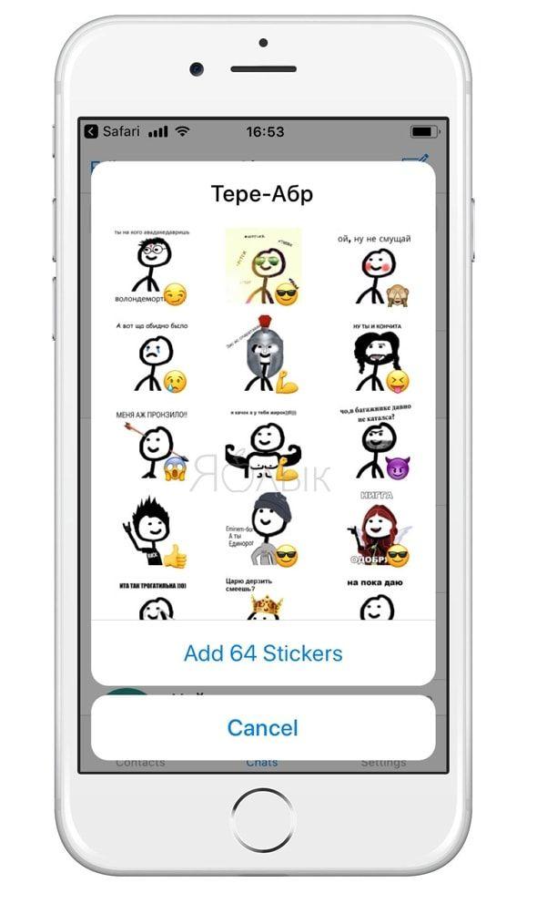 Стикеры забавные в Telegram