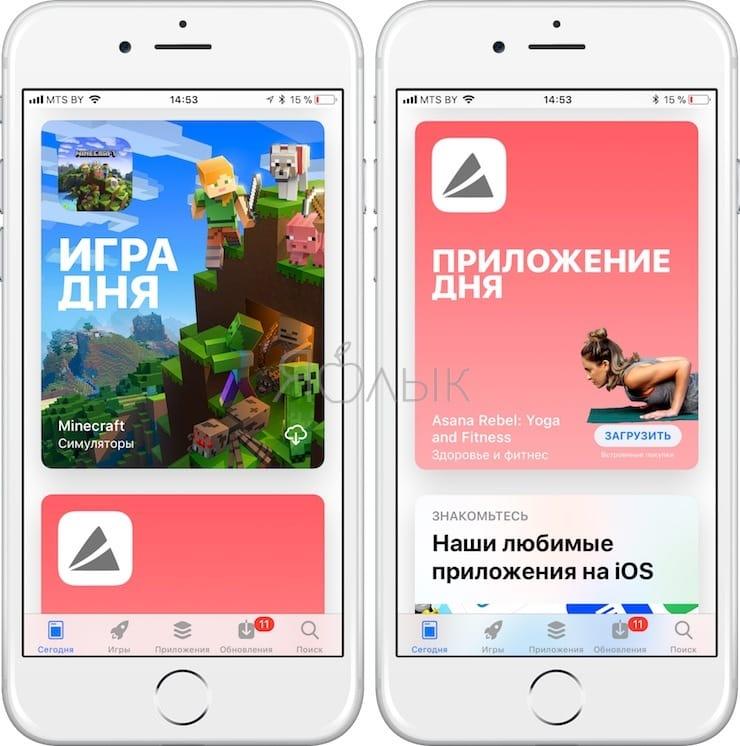 Вкладка Сегодня в App Store