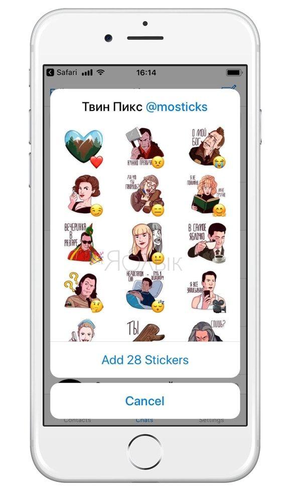 Стикеры из Твин Пикса в Telegram