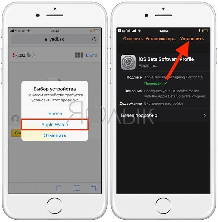 Как установить конфигурационный профиль бета-версии watchOS 4 на Apple Watch
