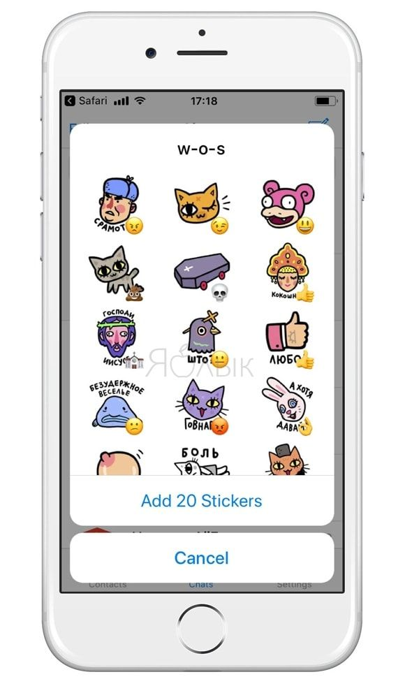 Стикеры от ресурса WOS в Telegram