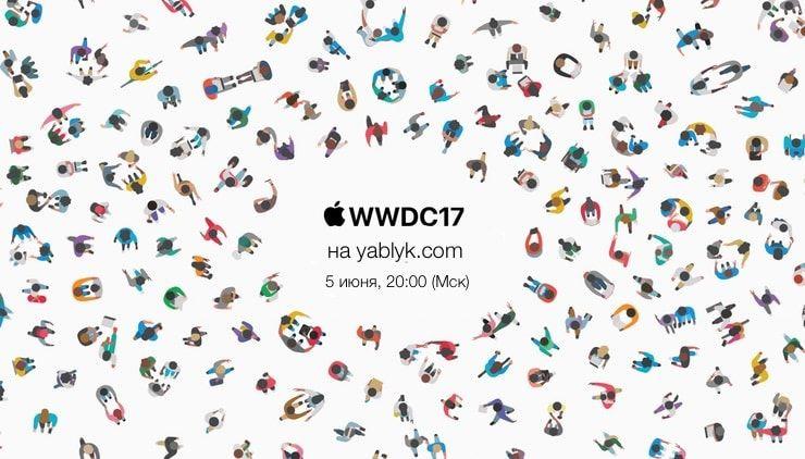 WWDC 2017: Презентация iOS 11 и др. от Apple на русском языке, прямая трансляция